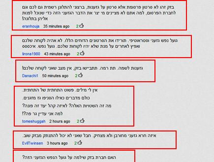 """תגובות יוטיוב בעקבות הקמפיין ה""""גזעני"""" של בזק"""