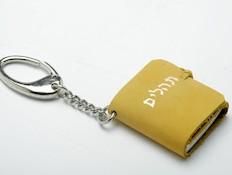 מחזיק מפתחות תהילים