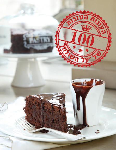 כריכת הספר 100 העוגות הטובות של על השולחן
