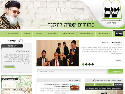 """האתר של מפלגת ש""""ס"""