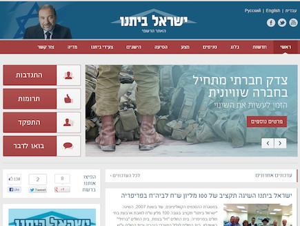 האתר של מפלגת ישראל ביתינו