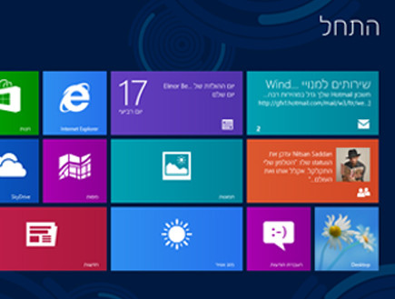 windows 8 (התחל)