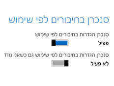 windows 8 (נדידה)