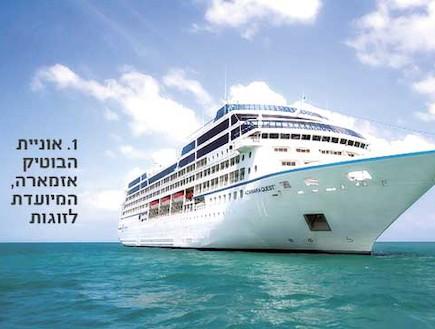 ספינת הפאר אזמארה