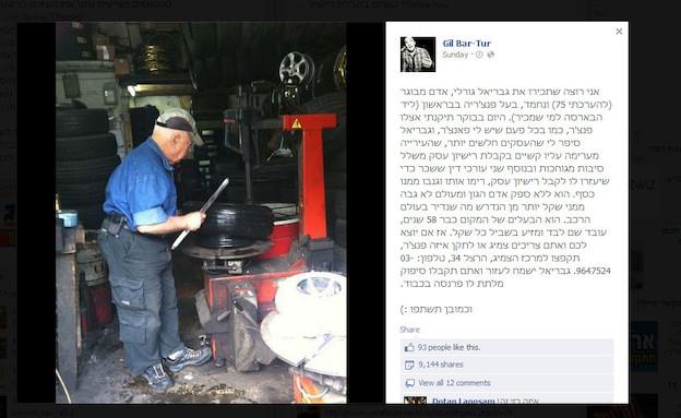 פייסבוק (צילום: פייסבוק)