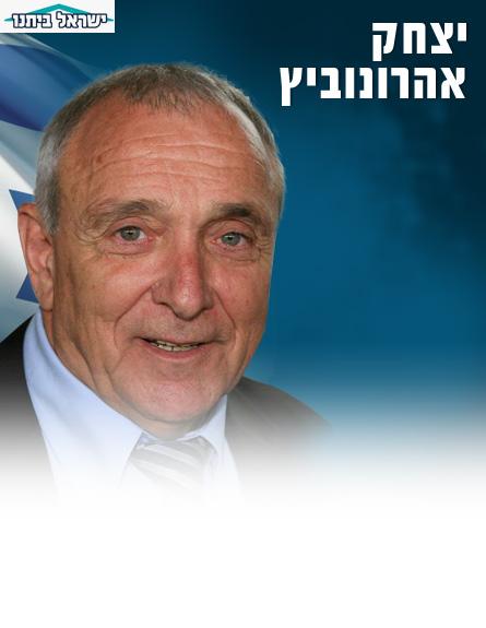 יצחק אהרונוביץ'