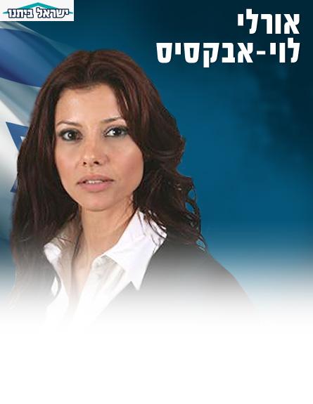 אורלי לוי-אבקסיס