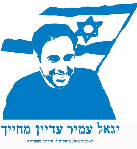 יגאל עמיר: יגאל עמיר עדיין מחייך