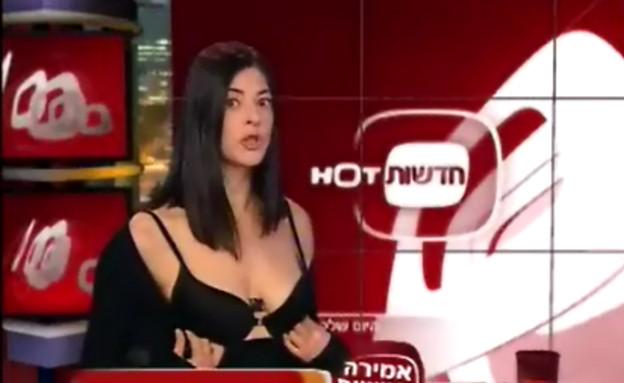 מירב מיכאלי בחדשות הוט (צילום: יוטיוב )