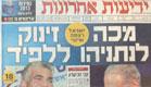 שער העיתון ידיעות אחרונות, הבוקר