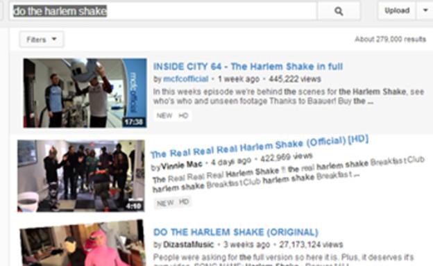 יוטיוב עושה הארלם שייק