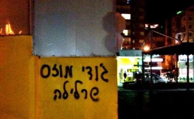 כתובת נאצה נגד ג'ודי ניר מוזס (צילום: תומר ושחר צלמים ,facebook)