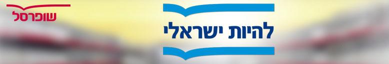 שופרסל להיות ישראלי