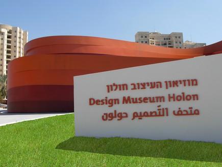 מוזיאון העיצוב בחולון קרדיט צילום אלי נאמן וטל קיר