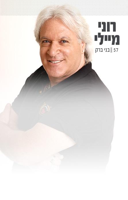 רוני מיילי