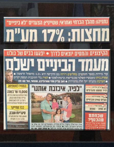 ישראל-היום-2