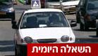 מהיום: שיעורי נהיגה – מגיל 16 (צילום: חדשות 2)
