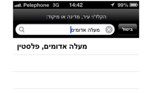 """""""מעלה אדומים"""" באייפון מופיע בפלסטין"""