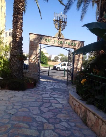 גן בבת ים - שער כניסה