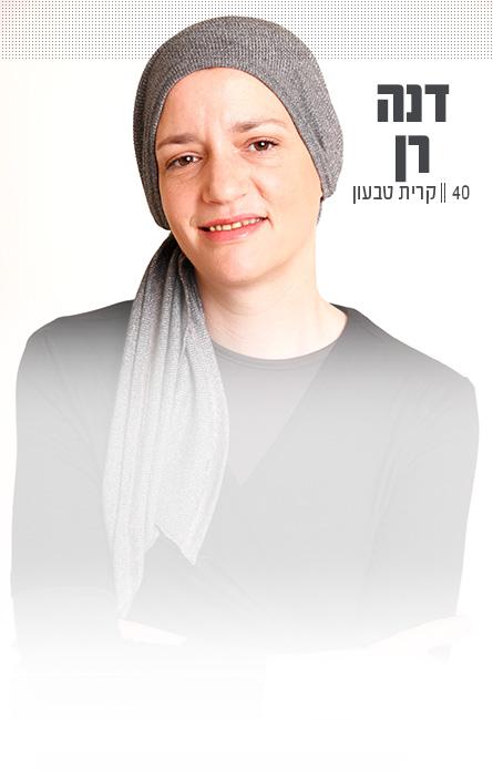 דנה רן לא ממשיכה