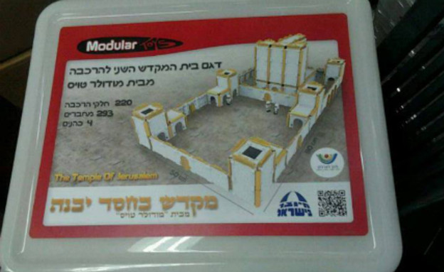 דגם של בית המקדש (צילום: תומר ושחר צלמים ,צילום ביתי)