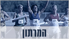 יום המרתון (צילום: Ingram Publishing, Thinkstock)