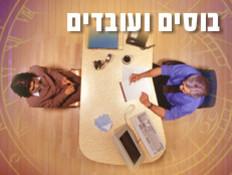 מחשבונים - בוסים ועובדים (צילום: thinkstock)