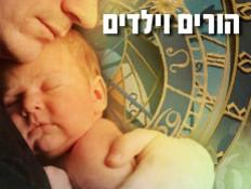 מחשבונים - הורים וילדים (צילום: thinkstock)