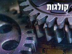 מחשבונים - קולגות (צילום: thinkstock)