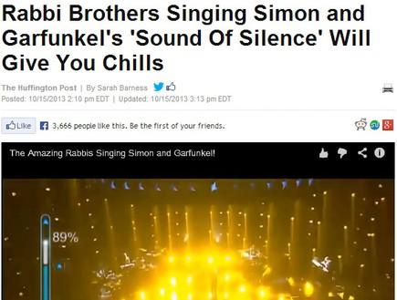 האברכים המזמרים ברשת