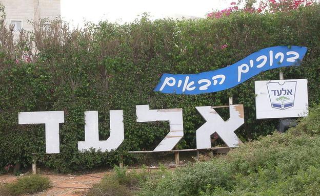 אלעד (צילום: יואב דותן, ויקיפדיה)