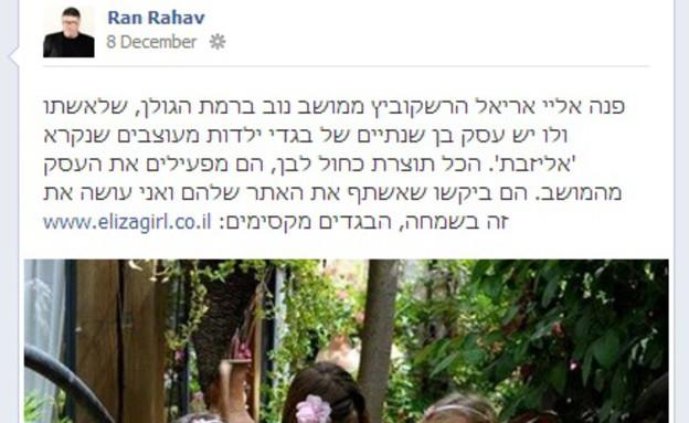 מתוך עמוד הפייסבוק של רני רהב (צילום: מתוך עמוד הפייסבוק של רני רהב)