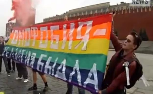 צעירים וגאים ברוסיה  (צילום: צילום מסך מתוך youtube)