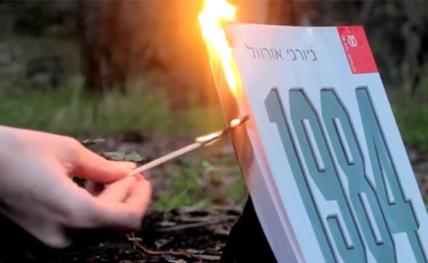 שרפו ספר בקמפיין (צילום: יום הזיכרון לספרות הישראלית)