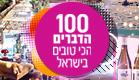 100 הדברים הכי טובים בישראל | צילום : עיבוד תמונה: נדב האופטמן