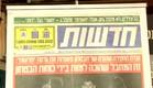 30 שנה לעיתון חדשות (תמונת AVI: mako)