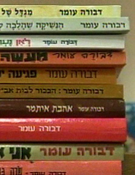 דבורה עומר, ספרי ילדים, ספרים (צילום: חדשות 2)