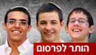 הנערים החטופים (צילום: חדשות 2)