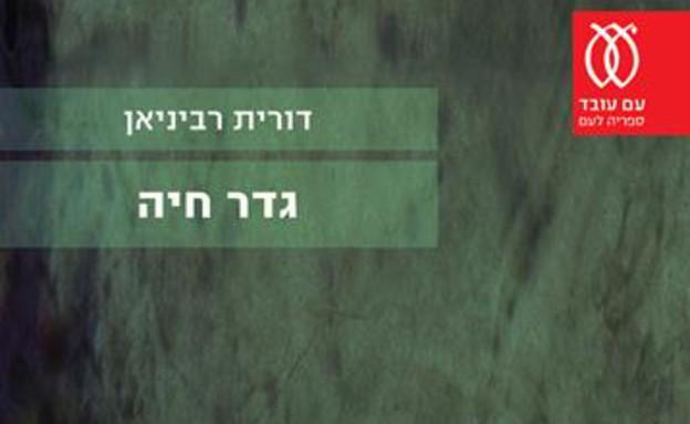גדר חיה (צילום: יחסי ציבור ,יחסי ציבור)