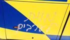"""""""מוות לערבים"""". אוטובוס מכבי ת""""א היום (צילום: מכבי תל אביב)"""