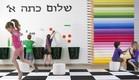 שרית שני חי. בית ספר רמת חן- רמת גן (צילום: שירן כרמל)