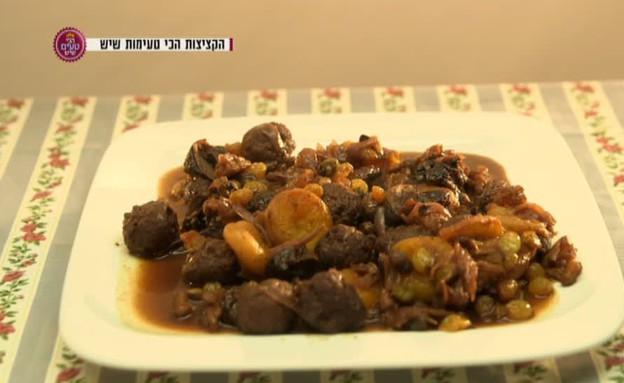 קציצות בשר ופירות יבשים (תמונת AVI: מתוך הכי טעים שיש ,שידורי קשת)