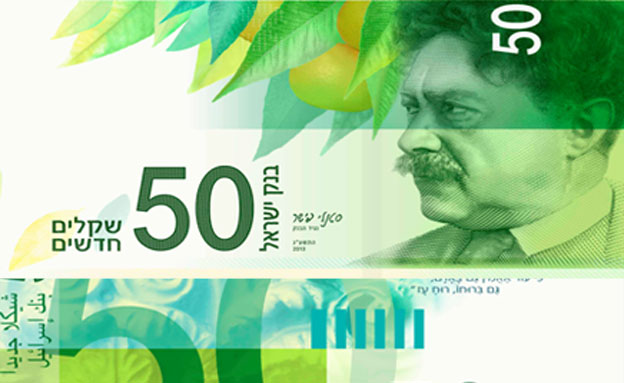השטר החדש (צילום: בנק ישראל)