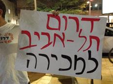 הפגנה בגן לוינסקי