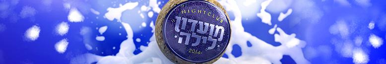 הדר למועדון לילה