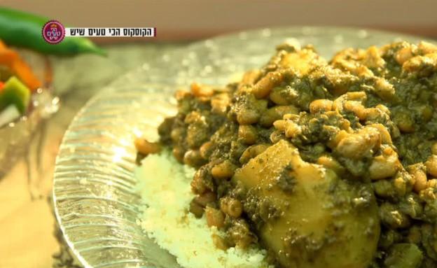 קוסקוס עם שעועית ומנגולד (תמונת AVI: מתוך הכי טעים שיש ,שידורי קשת)
