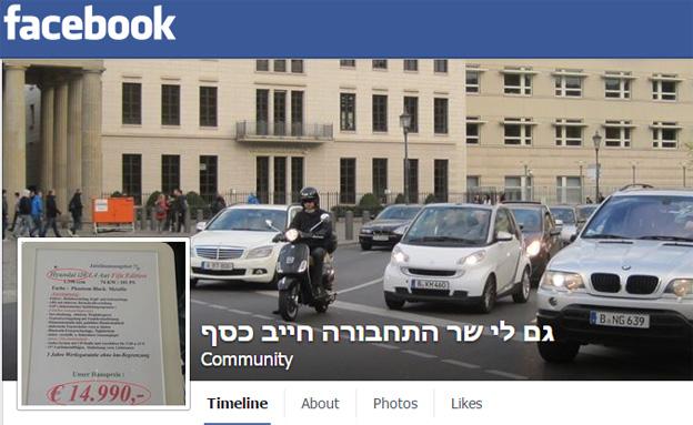 עמוד המחאה בפייסבוק (צילום: פייסבוק)