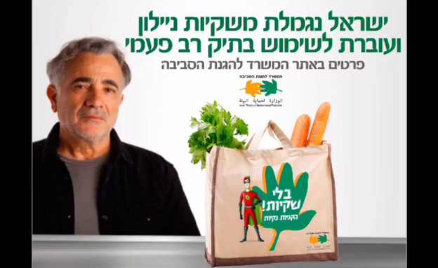 משה איבגי קמפיין שקיות (צילום: צילום מתוך youtube)