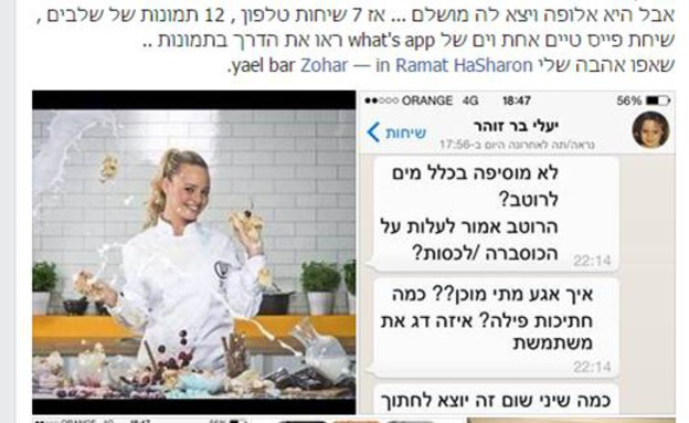 דג מרוקאי של יעל בר זוהר(facebook)