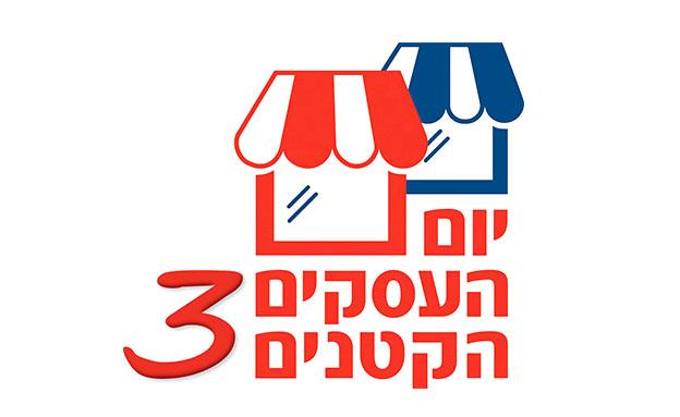 לוגו - יום העסקים הקטנים 3